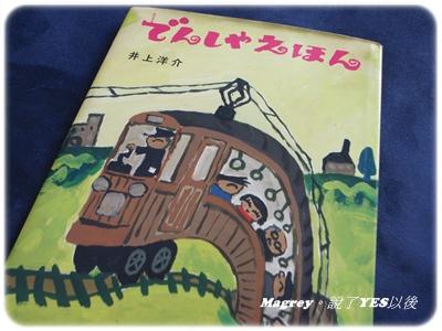 電車繪本3.JPG