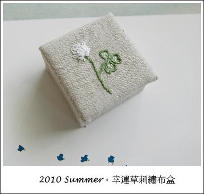 幸運草刺繡布盒1.JPG