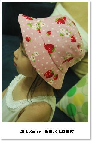 粉紅草莓帽2.JPG