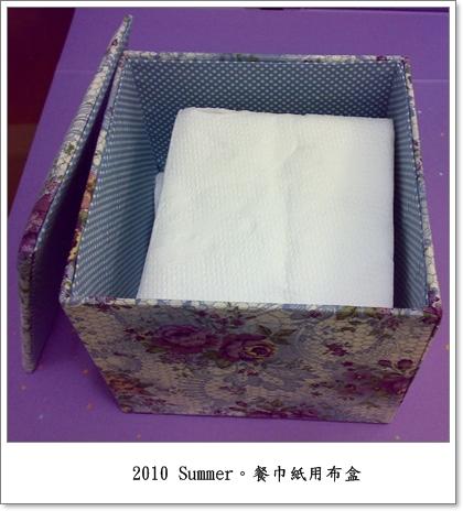 餐巾紙布盒1.jpg