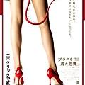 穿著Prada的惡魔日本海報