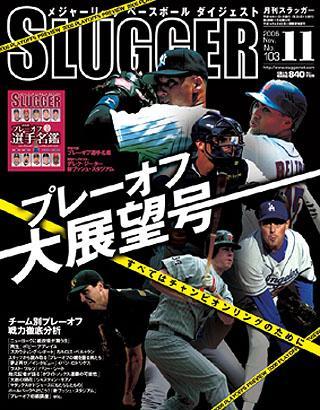 SLUGGER 2006/11