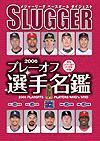 SLUGGER 2006/11 附錄