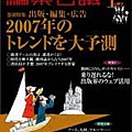 編集会議 2007/01