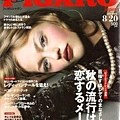 Madame Figaro Japan 2004/08