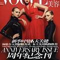 Vogue China 2006/09