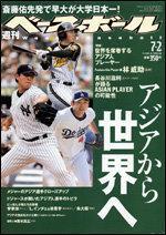 週刊 Baseball 2007/7/2