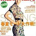 marie claire JAPAN 2005/03
