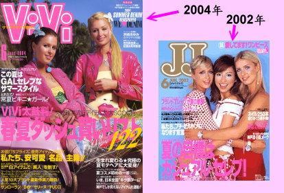 ViVi 2004/06 & JJ 2002/06