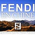 FENDI 長城
