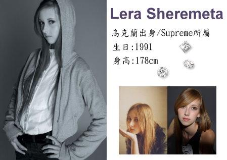 Lera Sheremeta