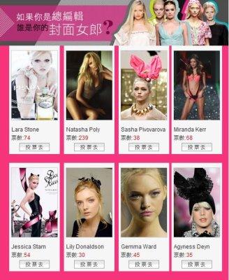 Vogue Taiwan Vote