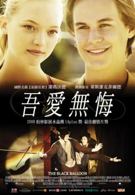 The Black Balloon Taiwan Poster