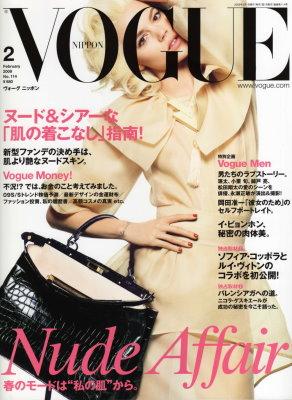 Vogue Nippon 2009/2 - Freja Beha Erichsen