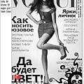 Berlin F/W 09:Modelwerk - Behati