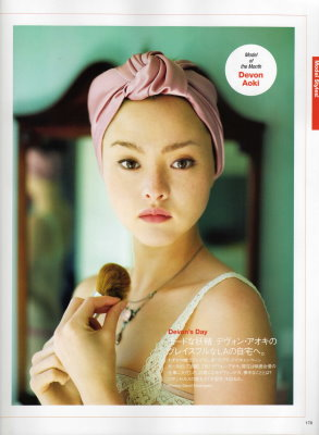 Vogue Nippon September 2009 :Devon Aoki