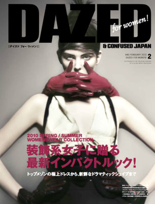 Dazed & Confused Japan February 2010