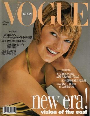 Vogue Taiwan 1996 - Linda Evangelista