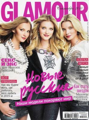 Glamour Russia September 2010 : Anya Kazakova,Vlada Roslyakova and Daria Zhemkova