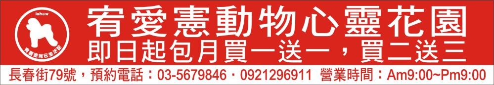 130326-宥愛憲