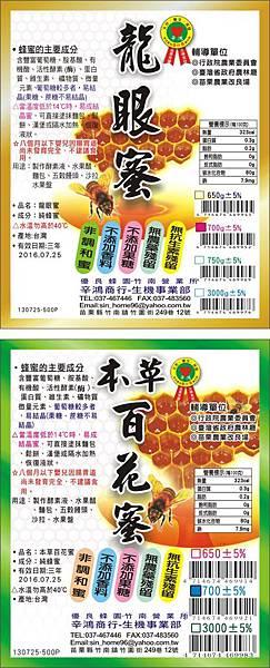 130725-寶林蜂蜜