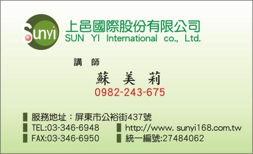 130725-上邑蘇美莉