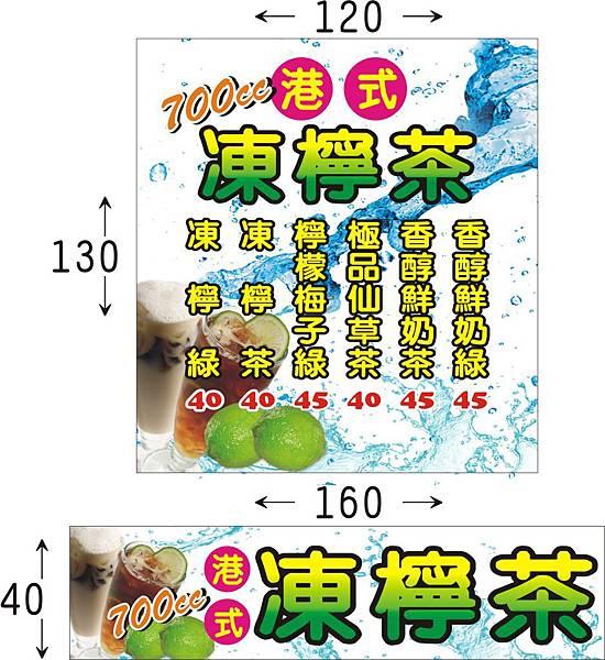 130722-古早味凍檸茶