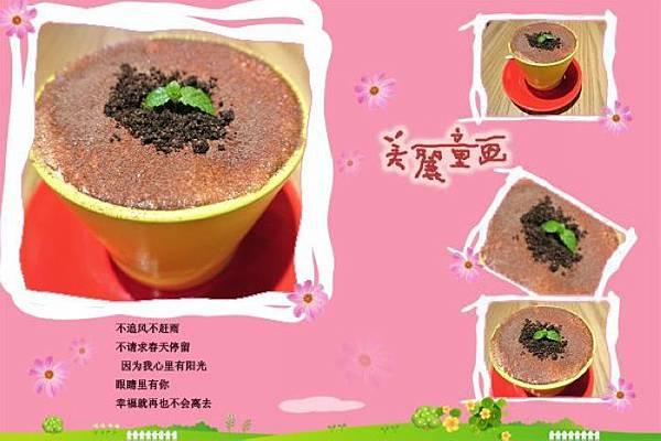 nEO_IMG_盆栽奶茶