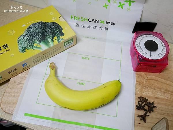 香蕉-保鮮DAY1.jpg