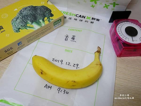 香蕉-保鮮DAY4.jpg