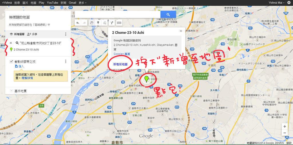 新增至地圖.jpg