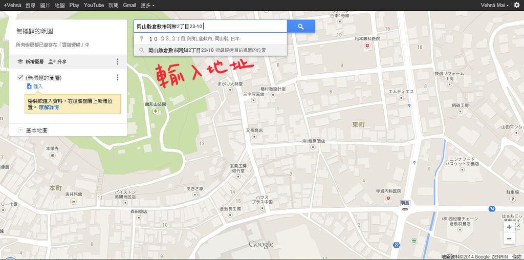 輸入地址.jpg