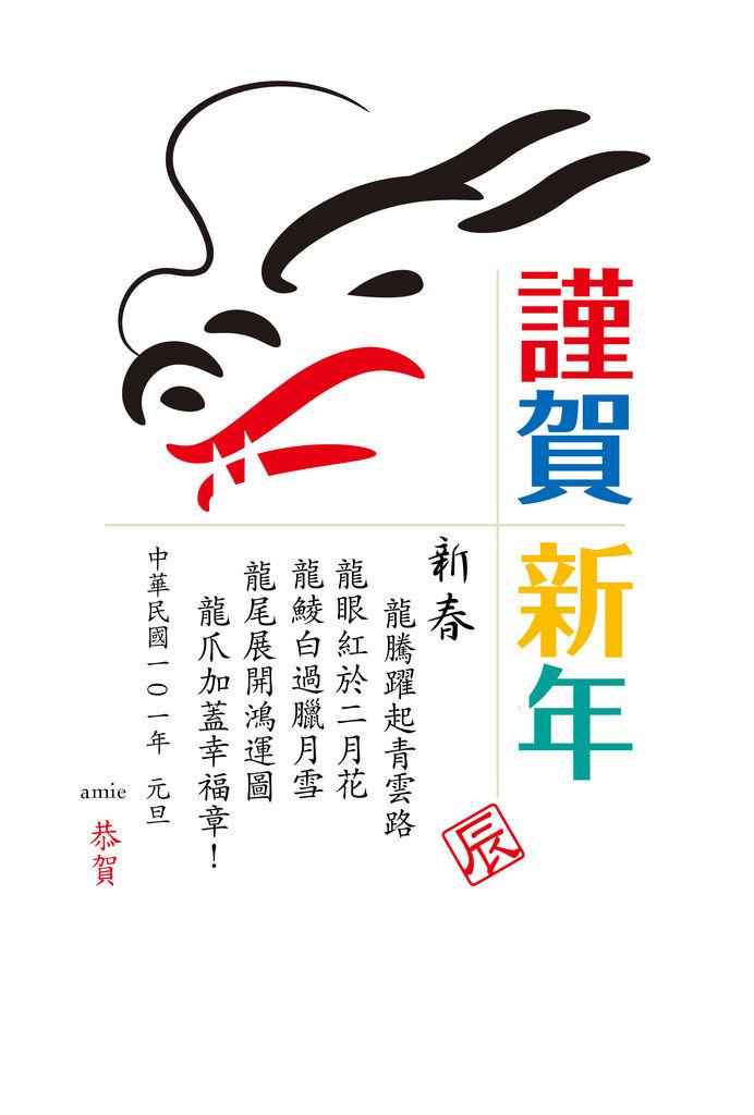 2012龍年行大運