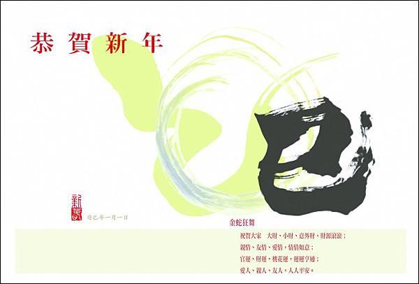 2013金蛇賀新春低解析