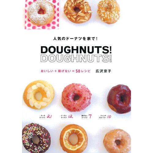 日本甜甜圈食譜 複製.jpg