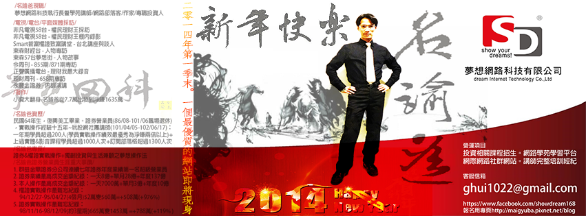 2014新年1