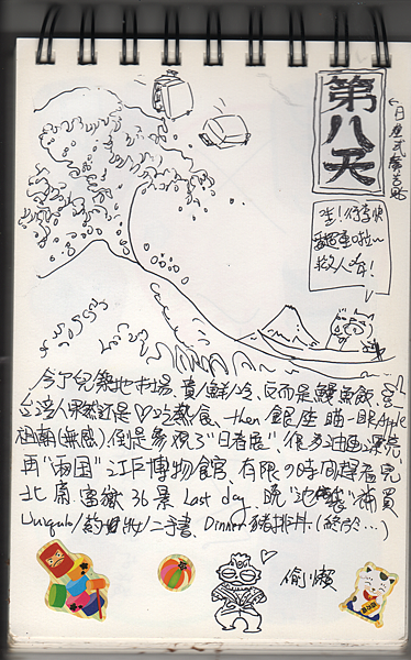 掃描_20160125 (9)