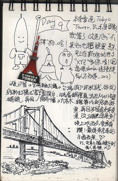 掃描_20160125 (15)