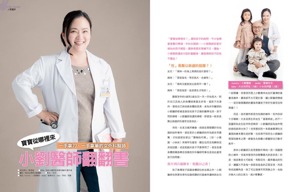 BL-人氣醫師1-2