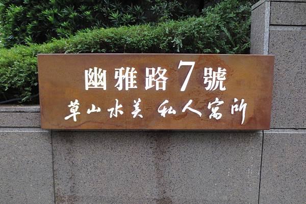 草山水美私人寓所 (2).JPG