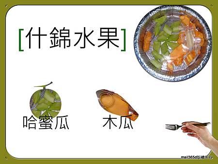 2011嘉義真北平年菜-什錦水果