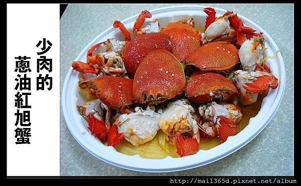 蔥油紅旭蟹