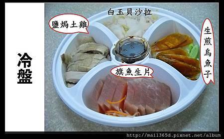 生煎烏魚子 白玉貝沙拉 旗魚生片 鹽焗土雞
