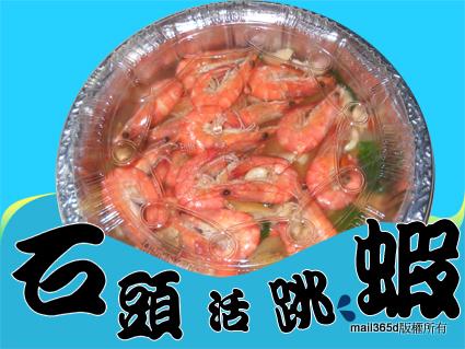 2011嘉義真北平年菜-石頭活跳蝦