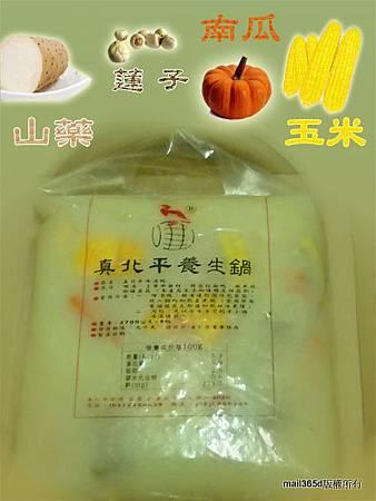 2011嘉義真北平年菜-養生鍋