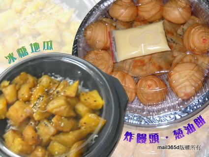 2011嘉義真北平年菜-【美點雙拚】冰糖地瓜vs「炸饅頭」「蔥油餅」