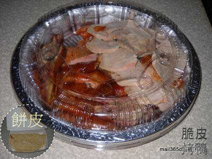 2011嘉義真北平年菜-脆皮烤鴨