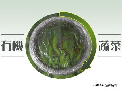 2011嘉義真北平年菜-有機蔬菜