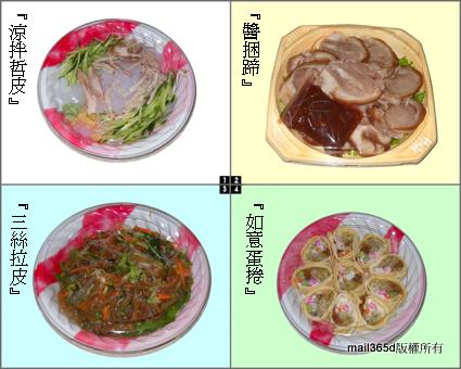 2011嘉義真北平年菜-冷盤