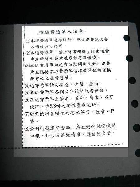 汔燃費退費憑單注意事項.jpg